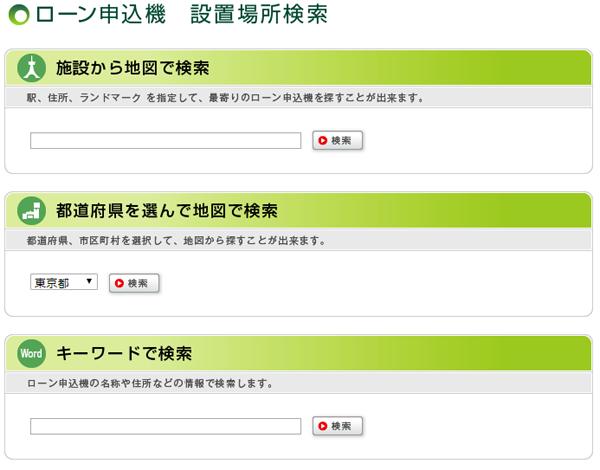 SMBCモビットの無人契約機の検索方法が3パターンある