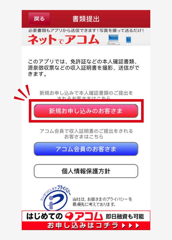 新規お申込みのお客様のボタンがあるアプリ画面