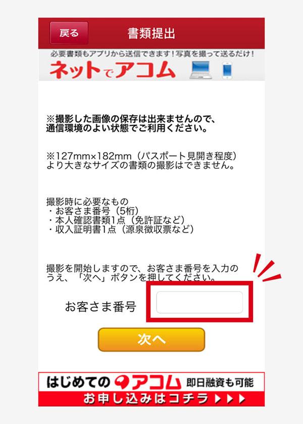 お客さま番号の入力のアプリ画面