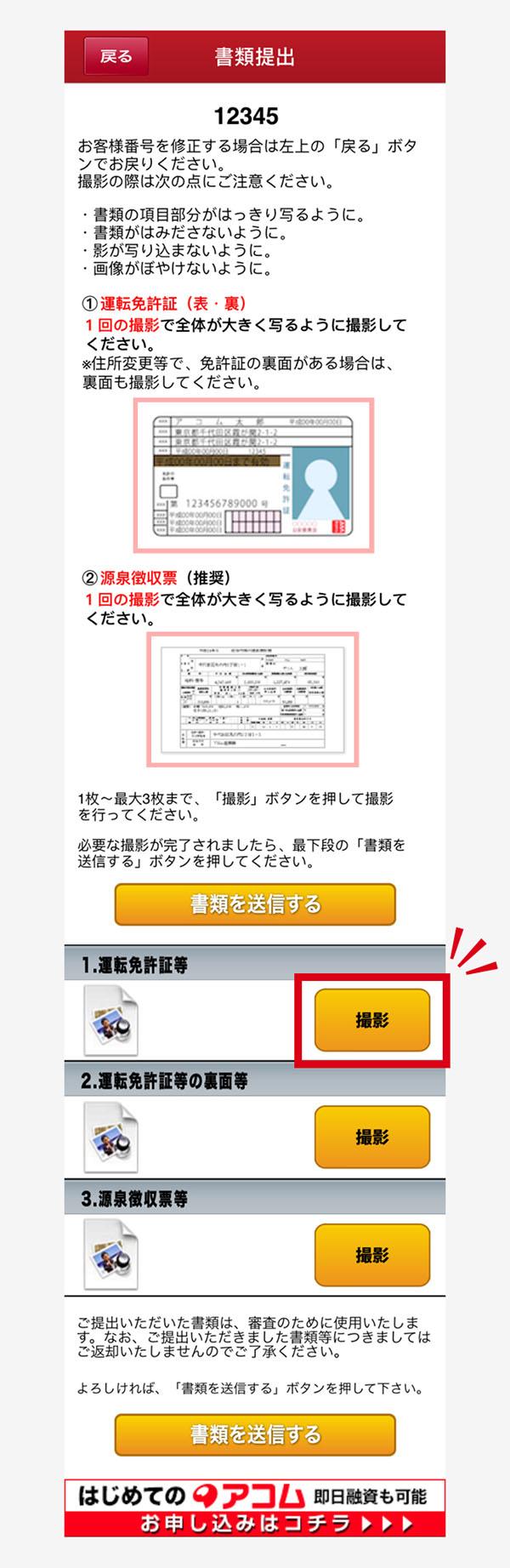 本人確認書類の撮影と提出のアプリ画面
